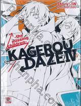 Kagerou Daze เล่ม 04 -the missing children- (นิยาย)