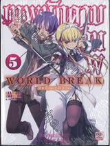 World Break เทพนักดาบข้ามภพ เล่ม 05 (นิยาย)