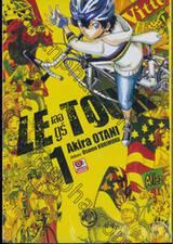 LE TOUR เลอตูร์ เล่ม 01