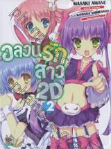 อลวนรักสาว 2D เล่ม 02 (นิยาย)