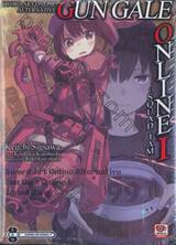 SWORD ART ONLINE Alternative Gun Gale Online เล่ม 01 - Squad Jam - (นิยาย)