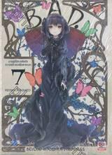 B.A.D. เล่ม 07 ~มายุสุมิไม่หวนคิดถึงความเศร้าของตุ๊กตาหรอก~ (นิยาย)