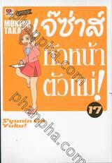 เจ๊ซ่าส์หัวหน้าตัวแม่! Syunin Ga Yuku! เล่ม 17