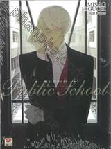 Public School -ราชาในกรงขัง- เล่ม 01 (นิยาย)