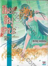 สึเอะสึมุฮานุ แด่รักและความทรงจำของฮิคารุ เล่ม 05 (นิยาย)