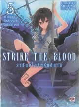 STRIKE THE BLOOD ราชันย์โลหิตรัตติกาล เล่ม 05 การฉลองของบรรดาผู้สังเกตการณ์ (นิยาย)