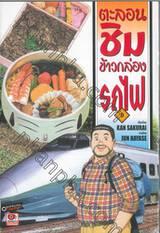ตะลอนชิมข้าวกล่องรถไฟ เล่ม 09