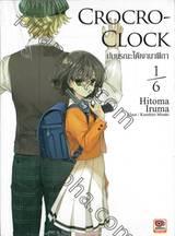 Crocro-Clock ปมมรณะใต้เงานาฬิกา เล่ม 01 (นิยาย)