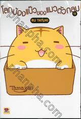 โลกบ้องแบ๊วของแมวตัวกลม เล่ม 11