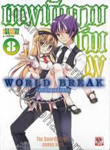 World Break เทพนักดาบข้ามภพ เล่ม 08 (นิยาย)