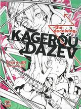 Kagerou Daze เล่ม 05 -the deceiving- (นิยาย)