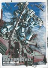 กันดั้ม ธันเดอร์โบลท์ : Mobile Suite Gundam Thunderbolt เล่ม 07