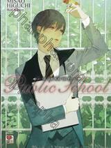 Public School เล่ม 02 -นกน้อยพลัดจากฝูง- (นิยาย)