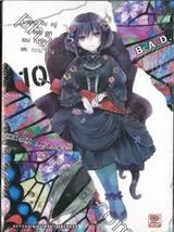 B.A.D. เล่ม 10 ~มายุสุมิยืนอยู่ ณ ขอบเขตของความฝันและความจริง~ (นิยาย)