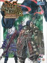 MONSTER HUNTER มอนสเตอร์ ฮันเตอร์ ปีกแห่งสายลม เล่ม 03 (นิยาย)