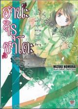 ฮานะจิรุซาโตะ แด่รักและความทรงจำของฮิคารุ เล่ม 08 (นิยาย)