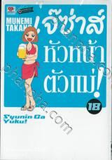 เจ๊ซ่าส์หัวหน้าตัวแม่! Syunin Ga Yuku! เล่ม 18