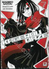Kagerou Daze -in a daze- เล่ม 07