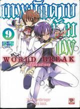 World Break เทพนักดาบข้ามภพ เล่ม 09 (นิยาย)