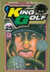 KING GOLF จอมซ่าราชานักหวด เล่ม 25