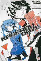 Kagerou Daze -in a daze- เล่ม 01