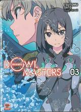 DOWL MASTERS ดอว์ล มาสเตอร์ เล่ม 03 (นิยาย)