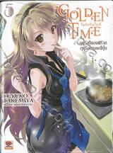 Golden Time โกลเด้นไทม์ เล่ม 05 ~ฤดูร้อนของผีร้าย ฤดูร้อนของญี่ปุ่น~ (นิยาย)