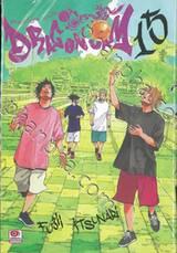 ดราก้อน แจม Dragon Jam เล่ม 15