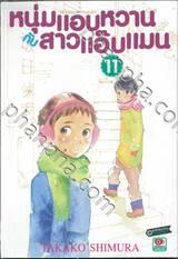 หนุ่มแอบหวาน กับสาวแอ๊บแมน Hourou Musuko เล่ม 11