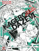 Kagerou Daze เล่ม 06 -over the dimension- (นิยาย)