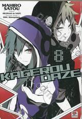 Kagerou Daze -in a daze- เล่ม 08