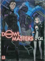 DOWL MASTERS ดอว์ล มาสเตอร์ เล่ม 04 (นิยาย)