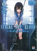 STRIKE THE BLOOD ราชันย์โลหิตรัตติกาล เล่ม 06 การกลับมาของนักเล่นแร่แปรธาตุ (นิยาย)