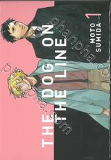 THE DOG ON THE LINE เล่ม 01