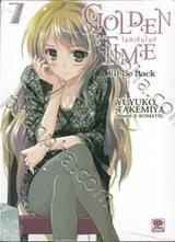 Golden Time โกลเด้นไทม์ เล่ม 07 ~ I'll Be Back ~ (นิยาย)