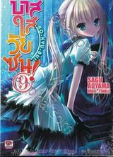 บาสใสวัยซน! RO-KYU-BU! เล่ม 09 (นิยาย)