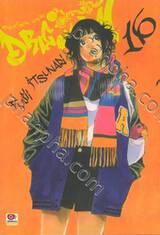 ดราก้อน แจม Dragon Jam เล่ม 16
