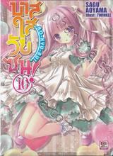 บาสใสวัยซน! RO-KYU-BU! เล่ม 10 (นิยาย)