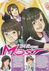 BNK48 COMIC Most Dream เล่ม 03 (จบ) พร้อมสติ๊กเกอร์