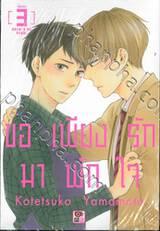 ขอเพียงรักมาพักใจ เล่ม 03 (เล่มจบ)