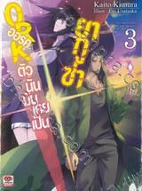 ออร์คตัวนั้นมันเคยเป็นยากูซ่า เล่ม 03 (นิยาย)