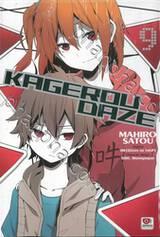 Kagerou Daze -in a daze- เล่ม 09