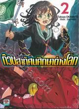 ก๊วนฮาทัศนศึกษาต่างโลก เล่ม 02 (นิยาย)