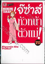 เจ๊ซ่าส์หัวหน้าตัวแม่! Syunin Ga Yuku! เล่ม 20