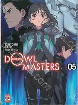DOWL MASTERS ดอว์ล มาสเตอร์ เล่ม 05 (นิยาย)