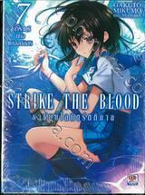 STRIKE THE BLOOD ราชันย์โลหิตรัตติกาล เล่ม 07 จ้าวราตรีแห่งเพลิงภัสสร (นิยาย)