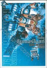กันดั้ม ธันเดอร์โบลท์ : Mobile Suite Gundam Thunderbolt เล่ม 09