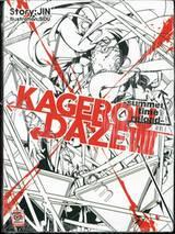 Kagerou Daze เล่ม 08 -summer time reload- (เล่มจบ) (นิยาย)