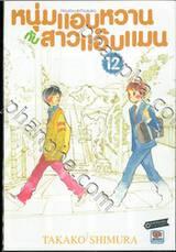 หนุ่มแอบหวาน กับสาวแอ๊บแมน Hourou Musuko เล่ม 12