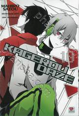 Kagerou Daze -in a daze- เล่ม 10